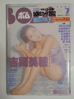 BOMB 2002 7☆巻頭大特集吉岡美穂☆特別付録BOMBカード2002 グッズの画像