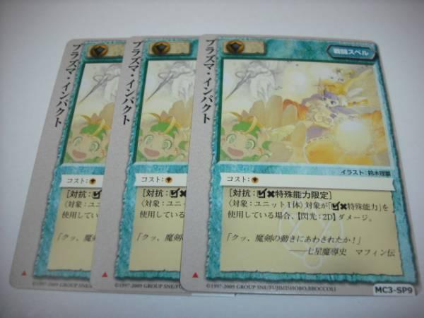 即決★モンコレ★ MC3-SP9 プラズマ・インパクト 3枚セット_画像1