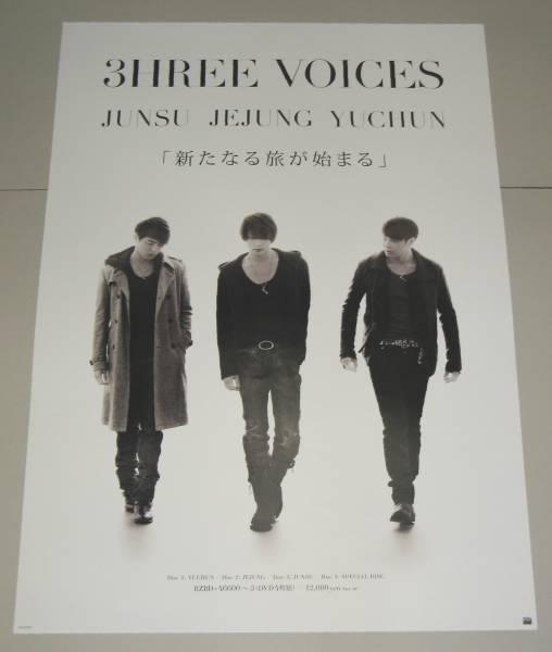 /T◎ ポスター JYJ (東方神起) 3HREE VOICES JUNSU/JEJUNG/YUCHUN