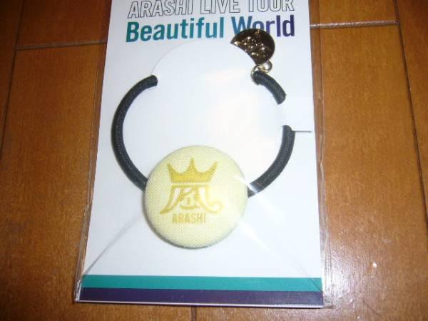 嵐 Beautiful World 大阪 京セラドーム 限定 ヘアゴム 送料120円