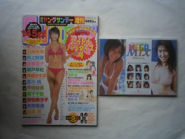 MEGA MIX DVD安田美佐子 井上和香 佐藤寛子 夏帆 他 グッズの画像