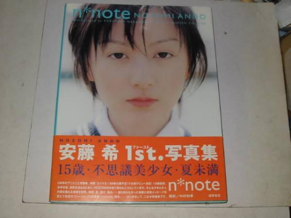 【タレント写真集】安藤希★1st.写真集 n*note