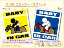 ■BABY IN CARステッカー競馬ジョッキー!■乗馬 赤ちゃん ベビー 車に ステッカー/マグネット選択可能☆ (3