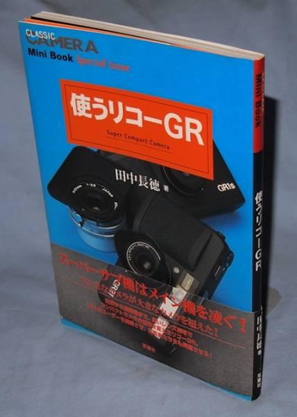 ◎使うリコーGR クラシックカメラMini Book Special issue_画像1