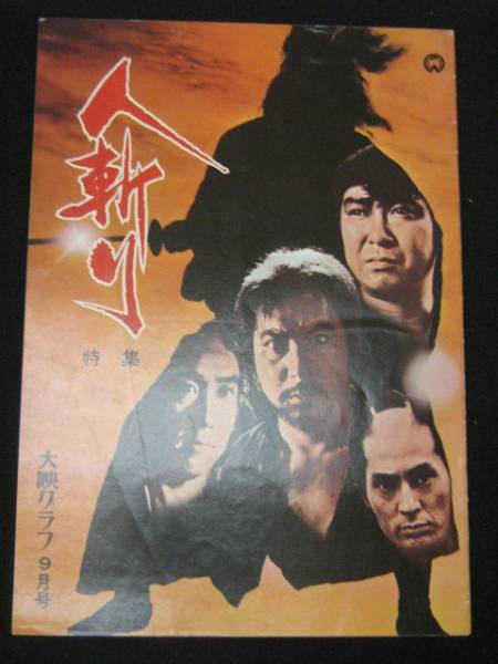 人斬り (大映グラフ.) 映画パンフ 1969年 三島由紀夫 石原裕次郎 勝新太郎