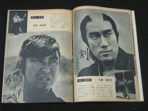 人斬り (大映グラフ.) 映画パンフ 1969年 三島由紀夫 石原裕次郎 勝新太郎_画像2