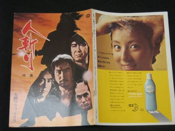 人斬り (大映グラフ.) 映画パンフ 1969年 三島由紀夫 石原裕次郎 勝新太郎_画像3