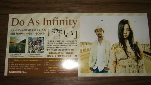 【ミニポスターF15】 Do As Infinity/誓い 非売品!