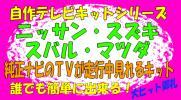 ◆◆日産・スバル・マツダ・スズキ純正ナビ・ノート・デミオ・プレマシー走行中テレビTV見れるキットM78