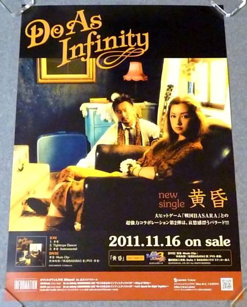 Ю① 両面告知ポスター Do As Infinity[黄昏] 戦国バサラ