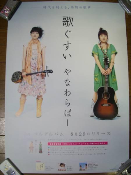 やなわらばー☆歌ぐすい☆告知ポスター☆未使用 新品☆筒無料