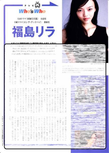 ◇NHKウィークリーステラ 2014.3.28号 切り抜き 福島リラ