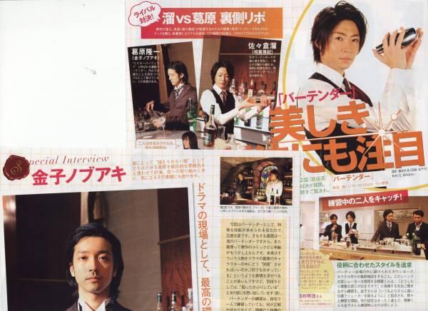◇TVぴあ 2011.3.2号 嵐 相葉雅紀 金子ノブアキ バーテン