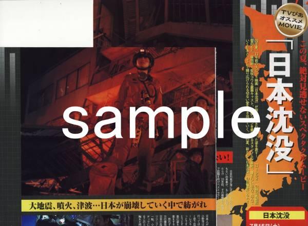 3p◆TVぴあ 2006.7.26号 切抜き SMAP 草なぎ剛 柴咲コウ 日本沈没