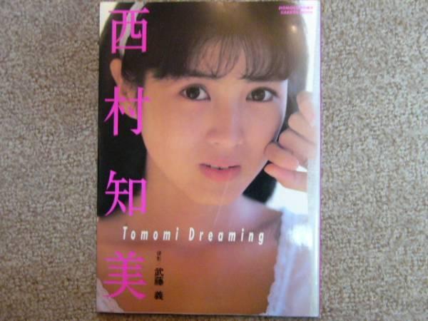 西村知美 写真集 Tomomi Dreaming ライブ・イベントグッズの画像