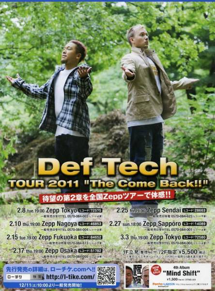 Def Tech 非売品