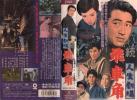 1440 VHS 監督・沢島忠 続人生劇場 飛車角 鶴田浩二・佐久間良子