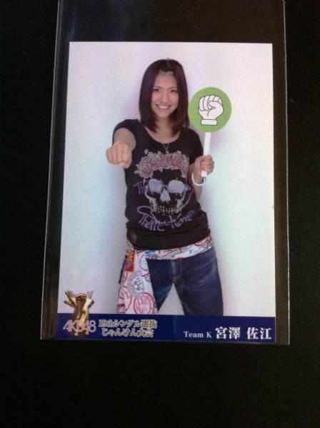 【元AKB48】 生写真 宮澤佐江 3枚セット 7 ライブ・総選挙グッズの画像