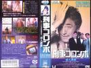 * rental VHS*.. cologne bo[. person ..](1990)* America * title * Peter * Fork / Stephen *kya free / Robert *karup