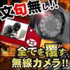 ワイヤレスカメラ+ディスプレイレシーバーセット【3台セット】
