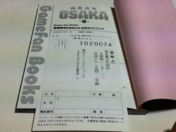 攻略本&設定資料集 奏(騒)楽都市OSAKA 公式ガイドブック 初版_画像2