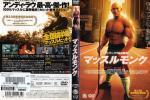 11093【DVD】マッスルモンク 第23回香港電影金像奨