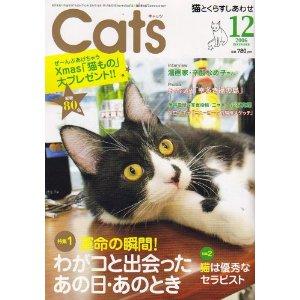 Cats (キャッツ) 2006年 12月号 ★3*_画像1