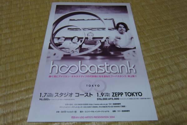 フーバス・タンク foobas tank 来日 告知 チラシ ライヴ 東京 2004