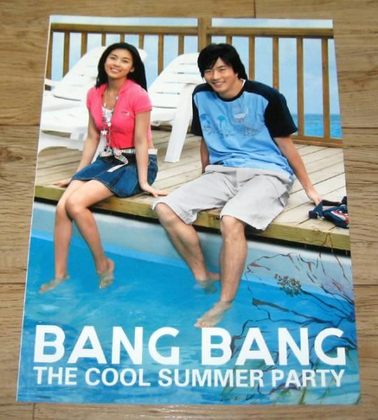 ハ・ジウォン★クォン・サンウ★BANGBANG 2006年夏カタログ