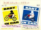 ■BABY IN CARマグネット モトクロス バイク ライダー! 赤ちゃん ベビー シール 車に乗ってます ステッカー/マグネット選択可能☆即買(2