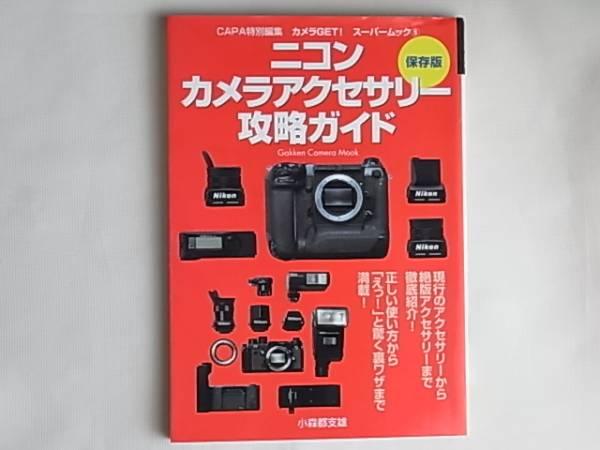 ニコン カメラアクセサリー攻略ガイド 保存版 現行/絶版のアクセ