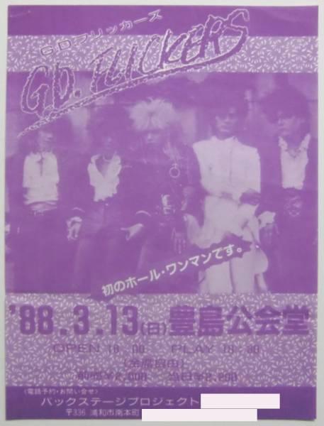○即/ちらし/GDフリッカーズ/豊島公会堂/1988