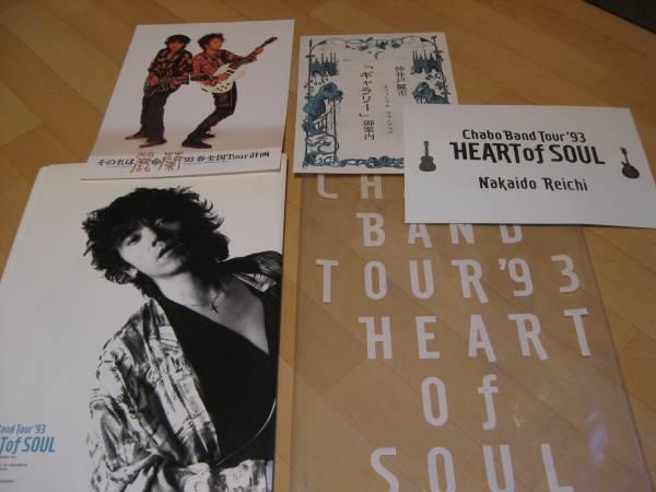 Chabo(仲井戸麗市)HEART OF SOUL/1993年/ツアーパンフ
