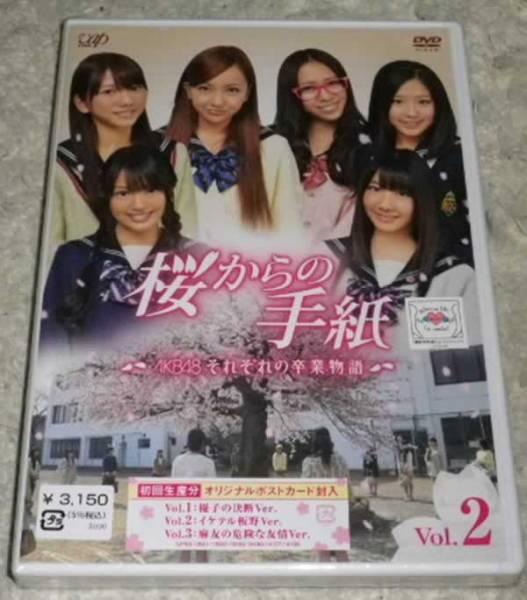 桜からの手紙 AKB48それぞれの 卒業物語 VOL.2 初回 ファイル付 ライブ・総選挙グッズの画像