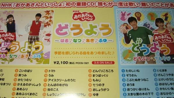 【ミニポスターF11】NHK おかあさんといっしょ/どうよう 非売品!_画像2