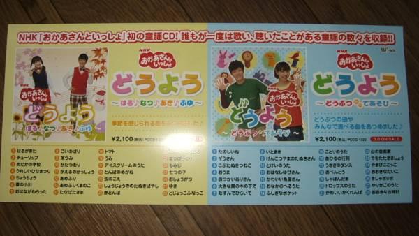 【ミニポスターF11】NHK おかあさんといっしょ/どうよう 非売品!_画像1
