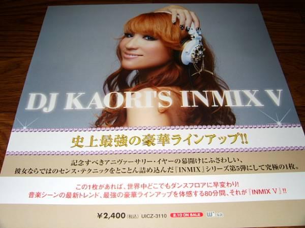 【ポスターHB】 DJ KAORI'S INMIX Ⅴ 非売品!筒代不要!