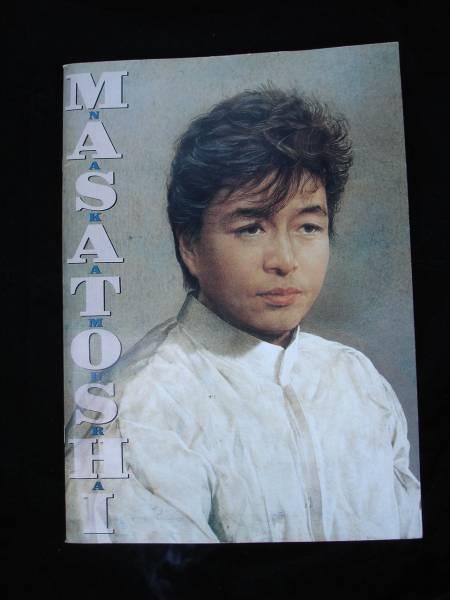 中村雅俊 コンサートパンフレット■1987~1988年