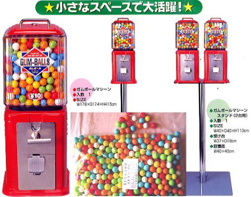 実は、黄金(こがね)の山をつくる、給料なし食費なしの」マシンなんです「18mm対応・新品ガムボールマシン&ガムボールセットは強力。_スタンド(一台用)は別売です