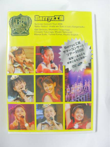 Berryz工房 2006サマー コンサートグッズの画像
