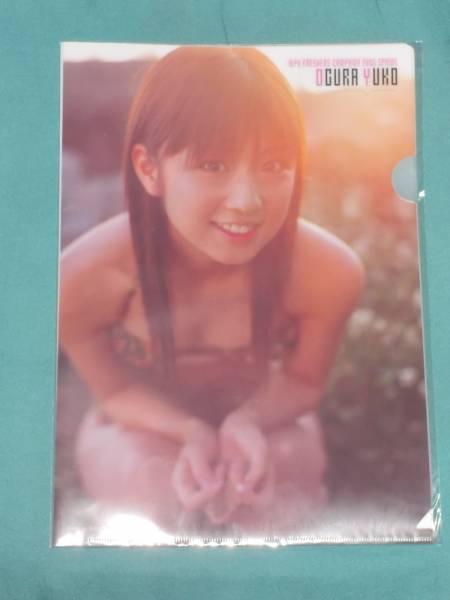 ★ 小倉優子 週刊プレイボーイ 全プレ クリアファイル 3枚組