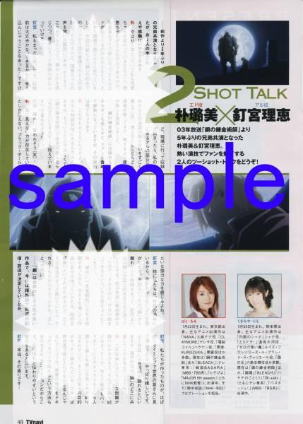 3p5_月刊TVnavi 2009.6号 切抜 鋼の錬金術師 朴ろみ 釘宮理恵_画像2