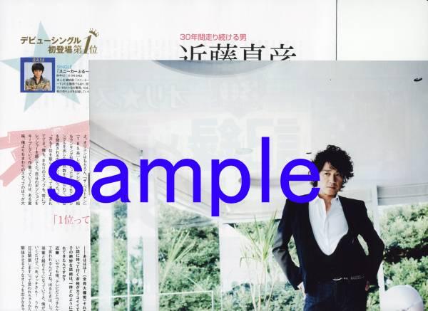100p4◇オリスタ 2009.9.28号 切り抜き 近藤真彦
