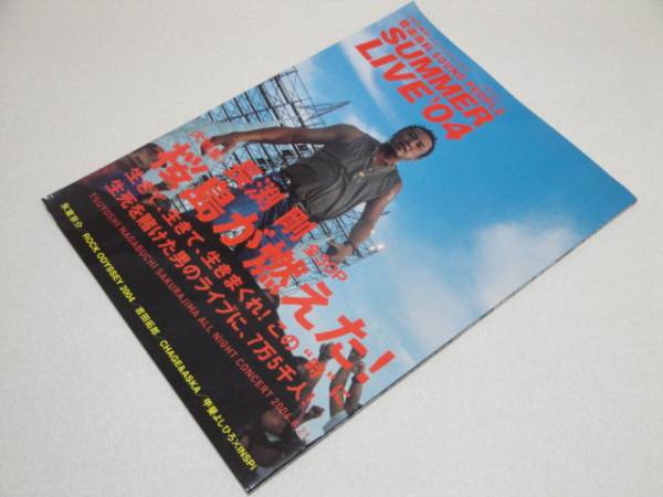 SHOXX増刊号 SUMMER LIVE'04 全30P大特集/長渕剛 桜島が燃えた!