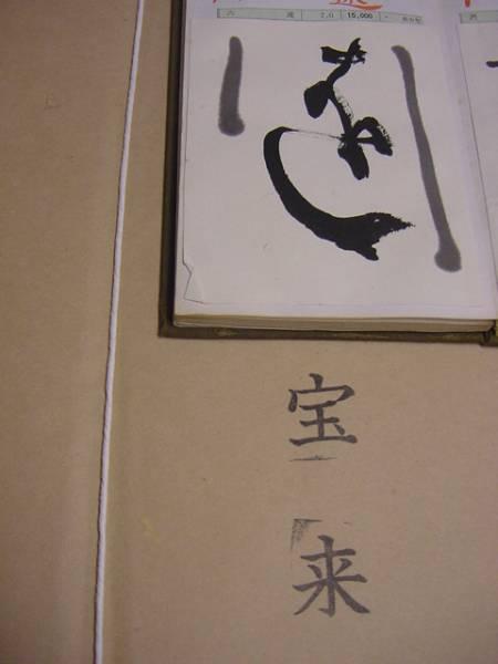 書道専門家向き 因州産 画仙紙 100枚 <宝来> 半切規格_画像3