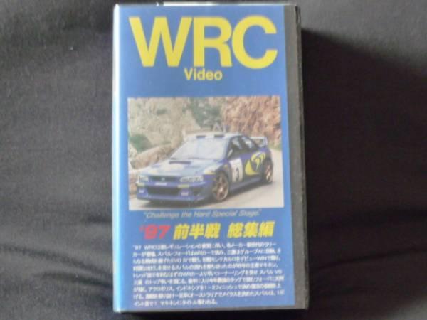 「WRC '97 総集編」 世界ラリー選手権 ビデオ VHS_画像1