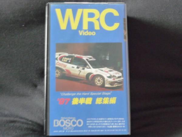 「WRC '97 総集編」 世界ラリー選手権 ビデオ VHS_画像3
