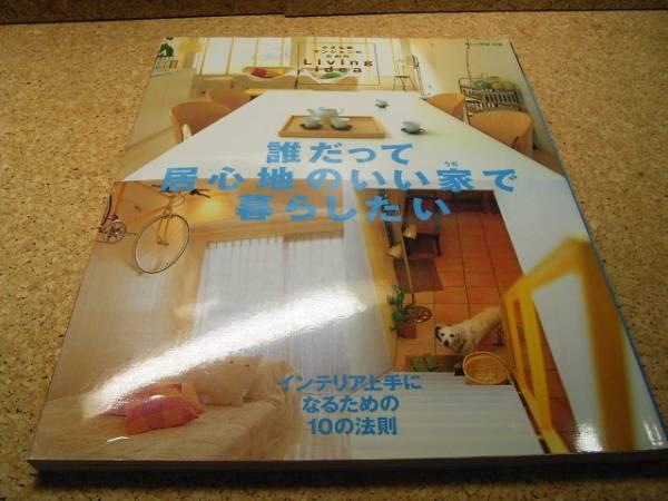 ◆▲誰だって居心地のいい家で暮らしたい◆インテリア上手にな_画像1