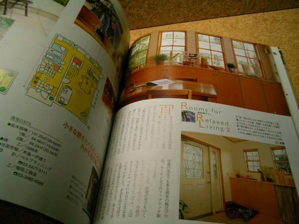 ◆▲誰だって居心地のいい家で暮らしたい◆インテリア上手にな_画像3