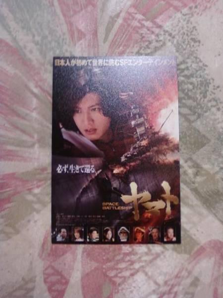 SMAP 木村拓哉 主演映画「宇宙戦艦ヤマト」台湾の広告カード